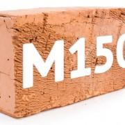 кирпич М 150